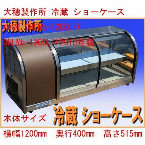冷蔵ショーケース 大穂製作所 OHLMb-1200L-F 2010年製