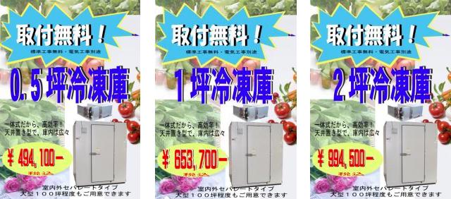 プレハブ冷凍庫 格安販売