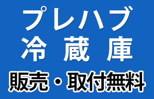 プレハブ冷蔵庫 激安!!のイメージ