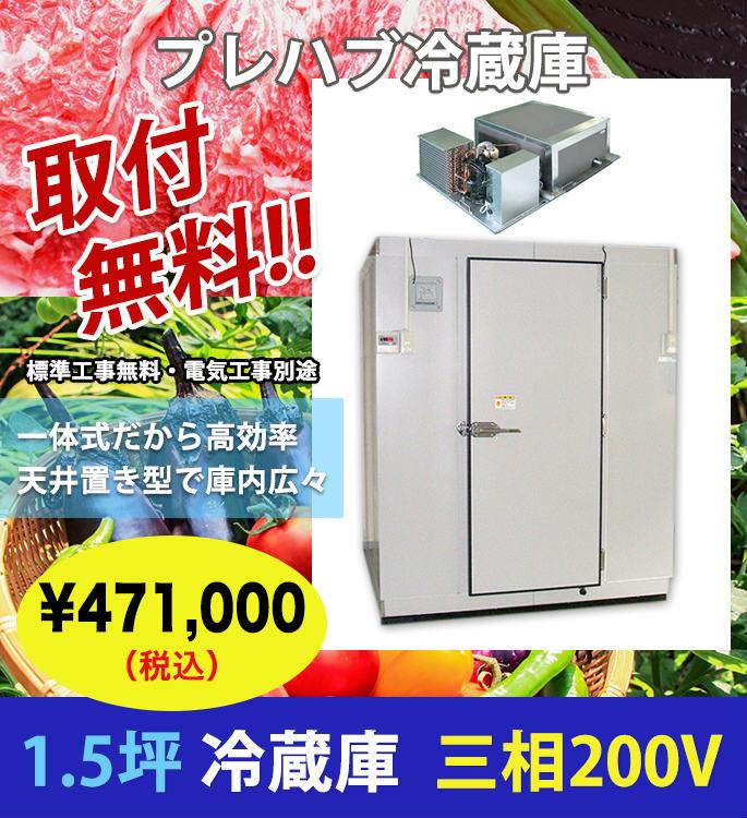 1.5坪 プレハブ冷蔵庫