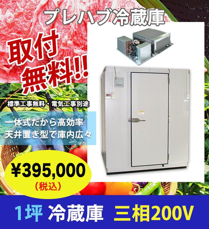 1坪 プレハブ冷蔵庫