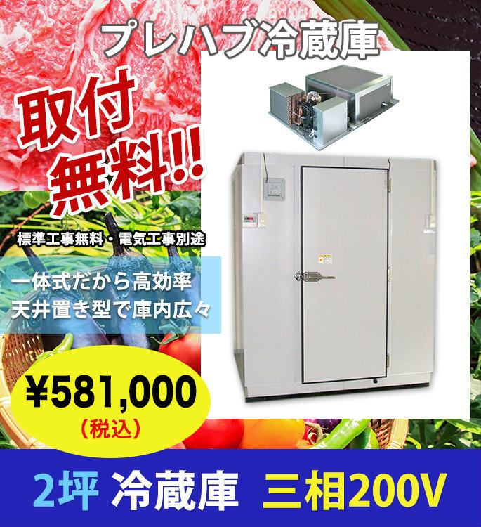 2坪 プレハブ冷蔵庫