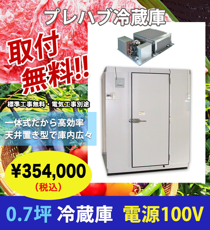 0.7坪 プレハブ冷蔵庫