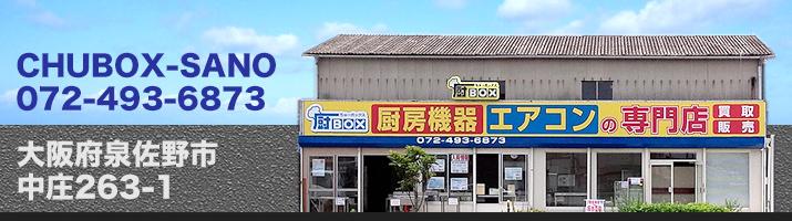 厨ボックス-佐野 店舗外観